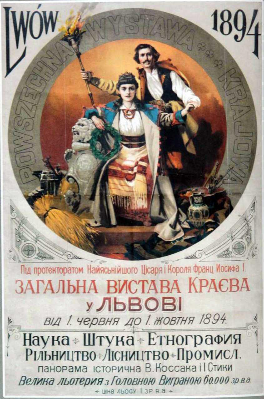 фото Рекламний плакат Загальної виставки Крайової у Львові, 1894 рік